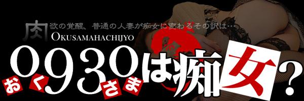 奥様無修正動画0930は痴女? c0930.com